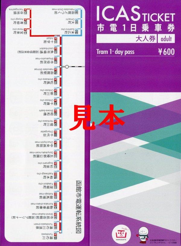 市電1日乗車券-函館市電-はこ...